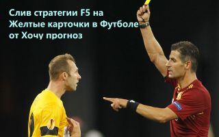 Стратегия F5 от ХП: ставим на желтые карточки в футболе