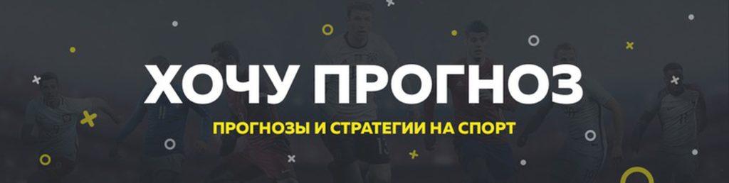 клуб спортивного прогноза о ставках на спорт
