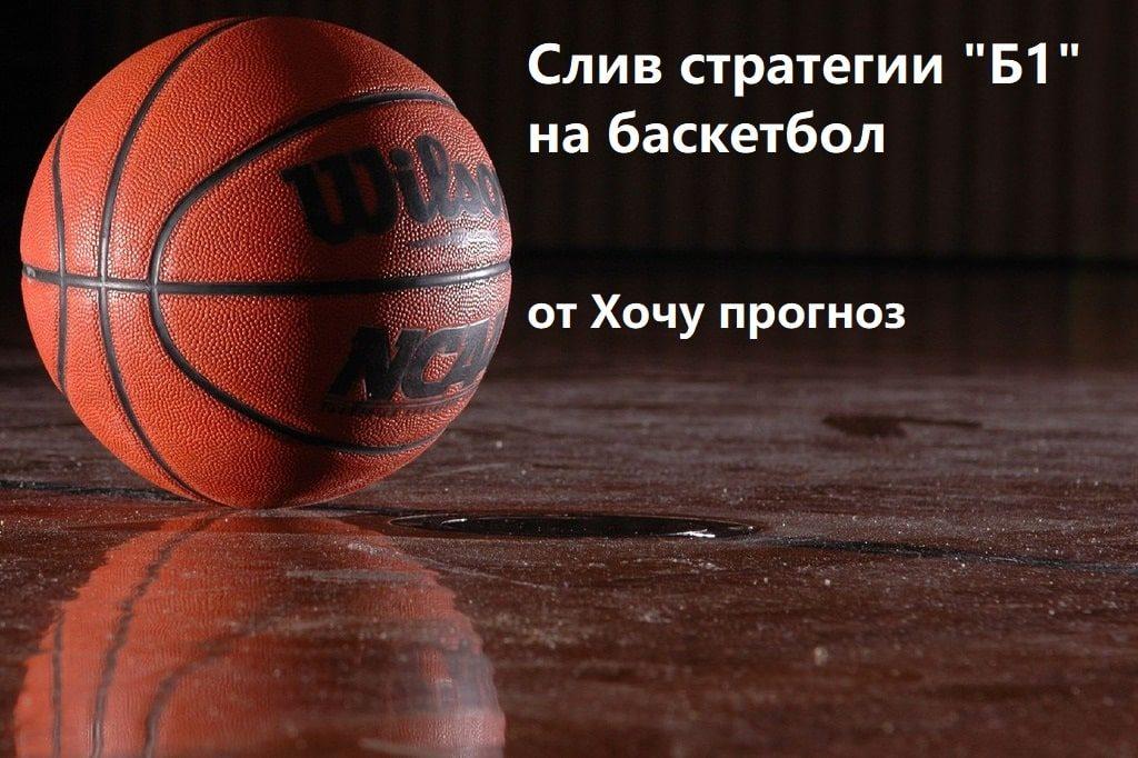 Б1 на баскетбол от хочу прогноз