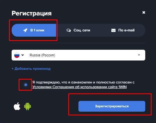 Процедура регистрации в 1 клик в 1win