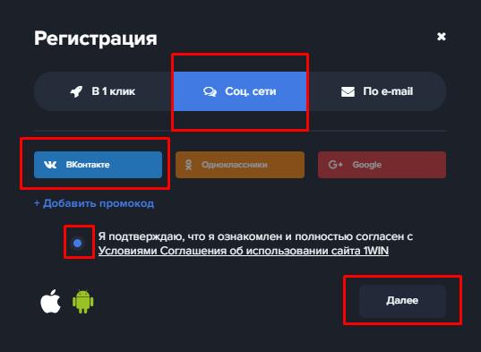 Социальные сети для доступа к бк